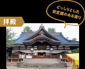 拝殿|どっしりとした安定感のある造り