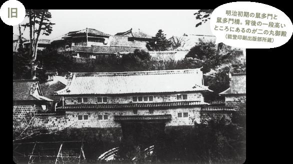 旧|明治初期の鼠多門と鼠多門橋。背後の一段高いところにあるのが二の丸御殿 (能登印刷出版部所蔵)