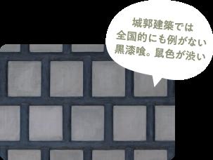 城郭建築では全国的にも例がない黒漆喰。鼠色が渋い